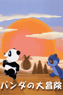 パンダの大冒険のストーリー画像1