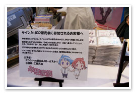 「神様家族」コミックマーケット71 神様家族ブースにミラク来場!